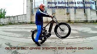 Фото Неприлично дорогой электро фэтбайк Охотник. Тест драйв и обзор.