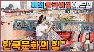 """[중국] """"해외에 살며 실제 느낀 한국문화의 …"""