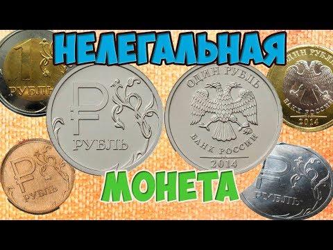 Нелегальная разновидность  1 рубля 2014 года.