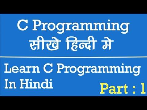 Learn C Programming  in Hindi & Urdu : Introduction of C Programing  Part : 1
