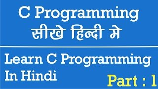 Learn C Programming  in Hindi & Urdu : Introduction of C Programing  Part : 1
