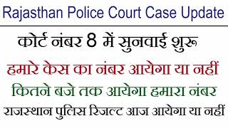 Rajasthan Police Court Case Sunvai Kya huva Latset News Update 17 August 2018