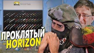 НОВЫЙ HORIZON КЕЙС(CS:GO)