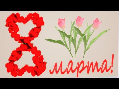 САМОЕ КРАСИВОЕ ПОЗДРАВЛЕНИЕ С 8 МАРТА! С женским днем! Видео открытка