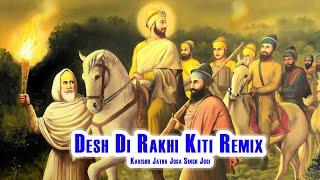 Jatha Joga Singh Jogi - Desh Di Rakhi Kiti Remix| Punjabi Devotional | Shabad Gurbani Kirtan