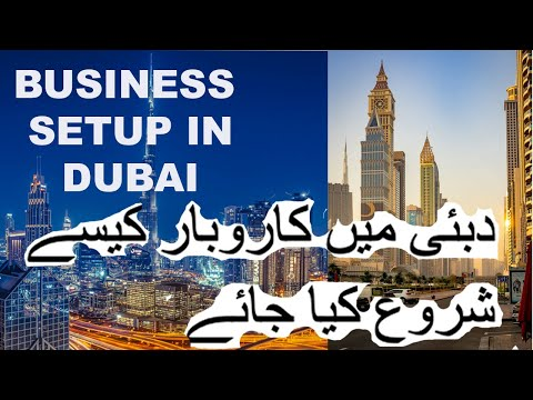 How To Setup LLC Company In Dubai Cost And Steps | Deep Vision Motivations | Urdu Version
