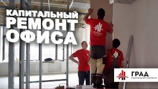 Капитальный ремонт офиса под ключ. Отделка помещений. Покраска стен, монтаж потолка и пола.