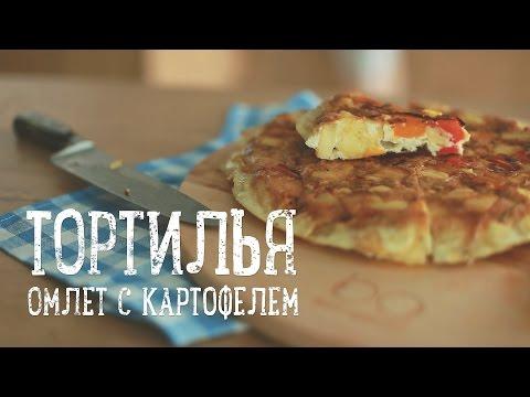 Тортилья - Омлет с картофелем [Рецепты Bon Appetit]