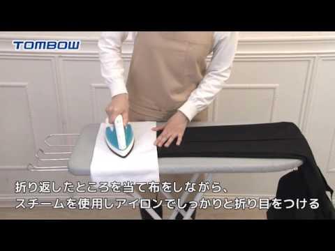 トンボ学生服【How-to動画】裾上げテープの使い方