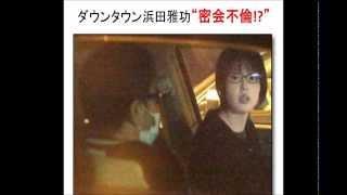 ダウンタウンの浜ちゃんコト、浜田雅功が、グラビアアイドルの吉川麻衣...