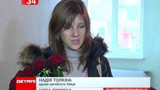4 семьи погибших бойцов получили ключи от новых квартир