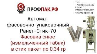 Фасовка снюс измельченный табак в стик пакет по 0,34 гр автоматом Ранет Стик 70