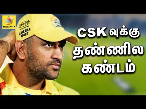 CSKவுக்கு தண்ணில கண்டம் ! : Bombay High Court Notice , to Pune Cricket Stadium | CSK IPL 2018