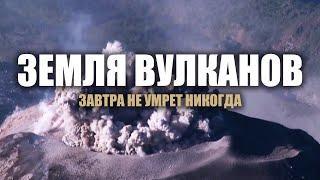 видео Деятельность вулканов