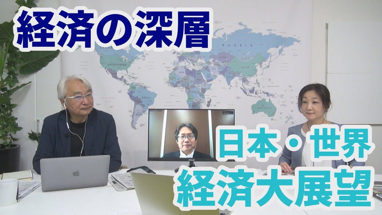 【週刊エコノミスト 経済の深層】日本・世界 経済大展望 20200731収録