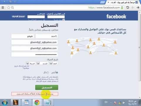 التسجيل في الفيس بوك facebook فيس بوك - YouTube