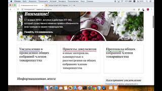 создать сайт СНТ за 5 минут без программистов и дизайнеров конструктор сайтов