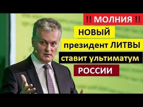 🔥ПРЕДУПРЕДИЛ!!..Новый президент: ЛИТВА ПЕРЕСМОТРИТ ОТНОШЕНИЯ С РОССИЕЙ!!!