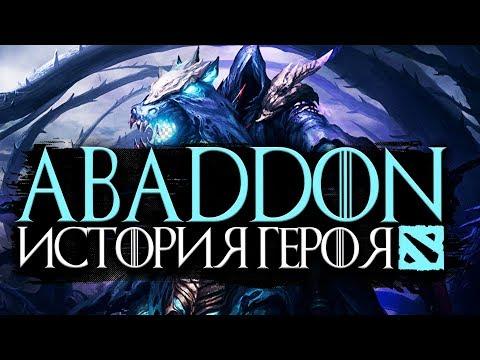 DOTA 2 LORE - ABADDON ИСТОРИЯ ГЕРОЯ / АБАДДОН ДОТА 2