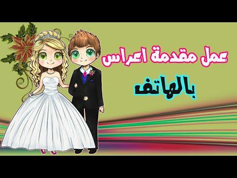 مونتاج للاعراس والحفلات بالموبايل Youtube