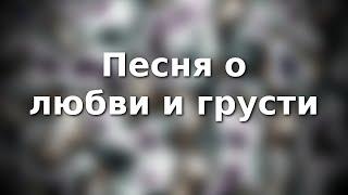 «Песня о любви и грусти»  Юнна  Мориц - Андрей Шувалов