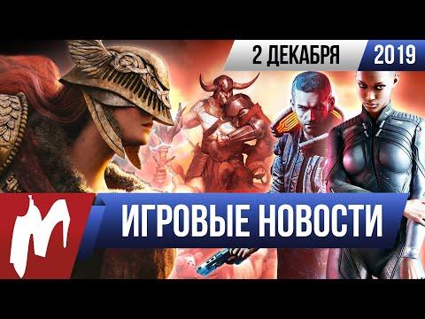 Игромания! ИГРОВЫЕ НОВОСТИ, 2 декабря (Diablo IV, The Elden Ring, Cyberpunk 2077, Earthbreakers)