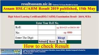 ASSAM HSLC RESULT 2019 PUBLISHED    CHECK SEBA RESULT 2019 ONLINE