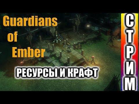видео: СТРИМ guardians of ember: ГАЙД система крафта (ремесло) - финальный стрим по игре