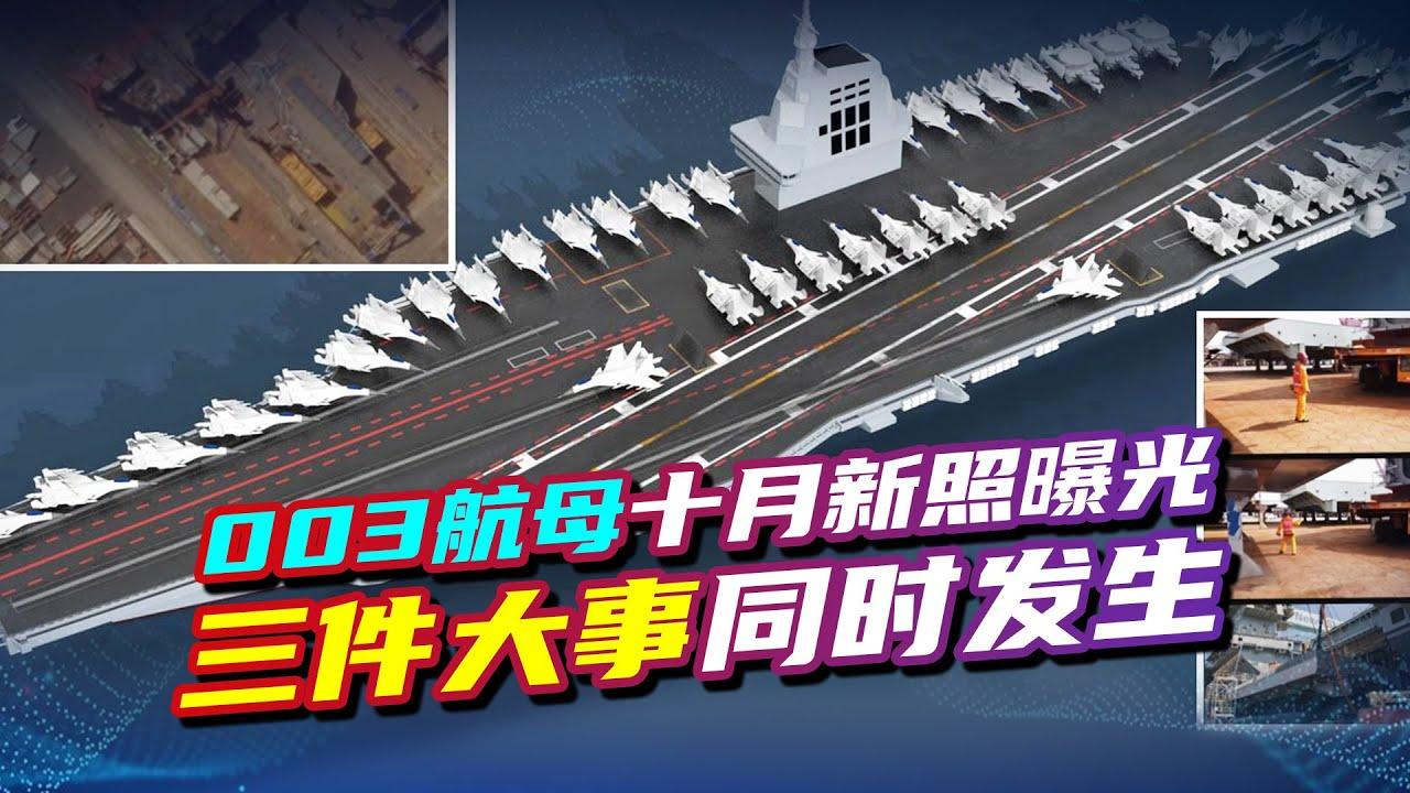 Download 003航母十月新照曝光,三件大事同時發生!重大改革顛覆傳統,預示中國正在打造世界第一航母梯隊【强国军事】