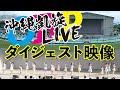 OBP沖縄凱旋LIVE2019(ダイジェスト)