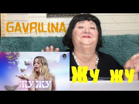 GAVRILINA — Жу Жу Реакция на Юля Гаврилина жужу Реакция на юлю Гаврилина жужу