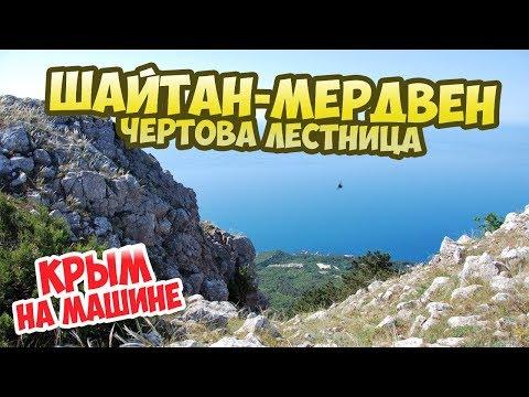 Чертова лестница Шайтан-Мердвен. Что посмотреть в Крыму