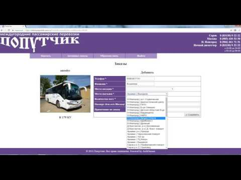 Попутчик Саров Инструкция просмотра и записи на рейс
