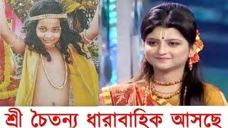 টেলিপর্দায় আসছে মহাপ্রভু শ্রী চৈতন্য | Aditi Munshi in Colors Bangla Serial Mahaprabhu Sri Chaitanya