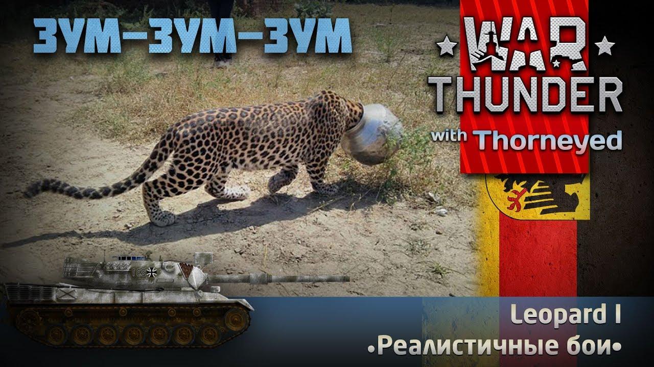 war thunder обзор леопарда