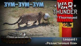 Как правильно готовить Leopard 1   War Thunder