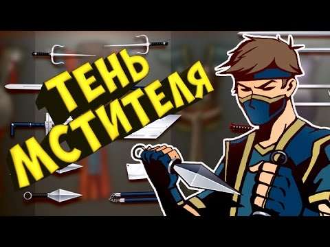 ТЕНЬ МСТИТЕЛЯ ★ SHADOW FIGHT 2 (1 серия) #РАЗВЛЕКАЙКА