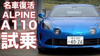 【名車復活】アルピーヌA110 試乗