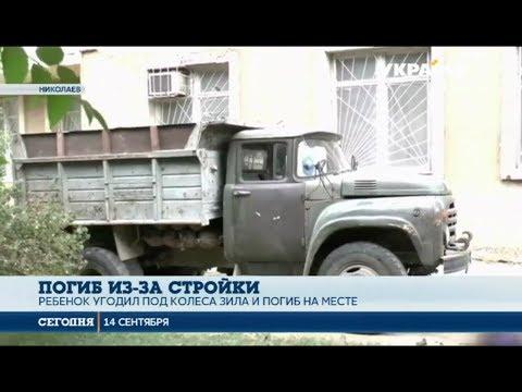 В Николаеве первоклассник погиб под колесами грузовика
