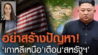 เกาหลีเหนือเตือนสหรัฐฯ อย่าสร้างปัญหา หากต้องการสันติภาพ l VROOM l TNNข่าวเที่ยง l 16-3-64