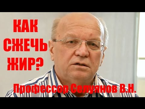 Как сжечь жир, рассказывает профессор Селуянов