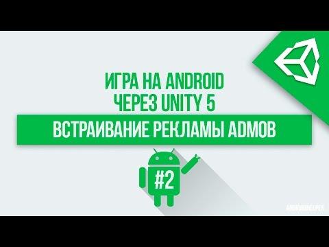 [UNITY 5] Встраиваем рекламу в свою игру - AdMob