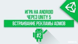 [UNITY 5] Как встроить рекламу в свою игру? [AdMob](Если желаете купить этот проект(Plati.ru): http://goo.gl/MUhUWD Партнёры: ○ Игроделы (3ds Max и Unity 5) - https://vk.com/special3d -------------------..., 2016-08-05T19:44:51.000Z)