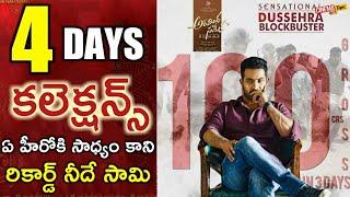 Aravinda Sametha 4 Days Collections | Aravinda Sametha 4 days box office collections | Aravinda Same