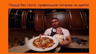 Вкусная ПП Пицца без муки. Правильное питание на диете