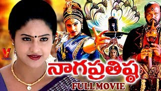 NAGA PRATHISTA | TELUGU FULL MOVIE | RAASI | SIJJU | RAMI REDDY | V9 VIDEOS