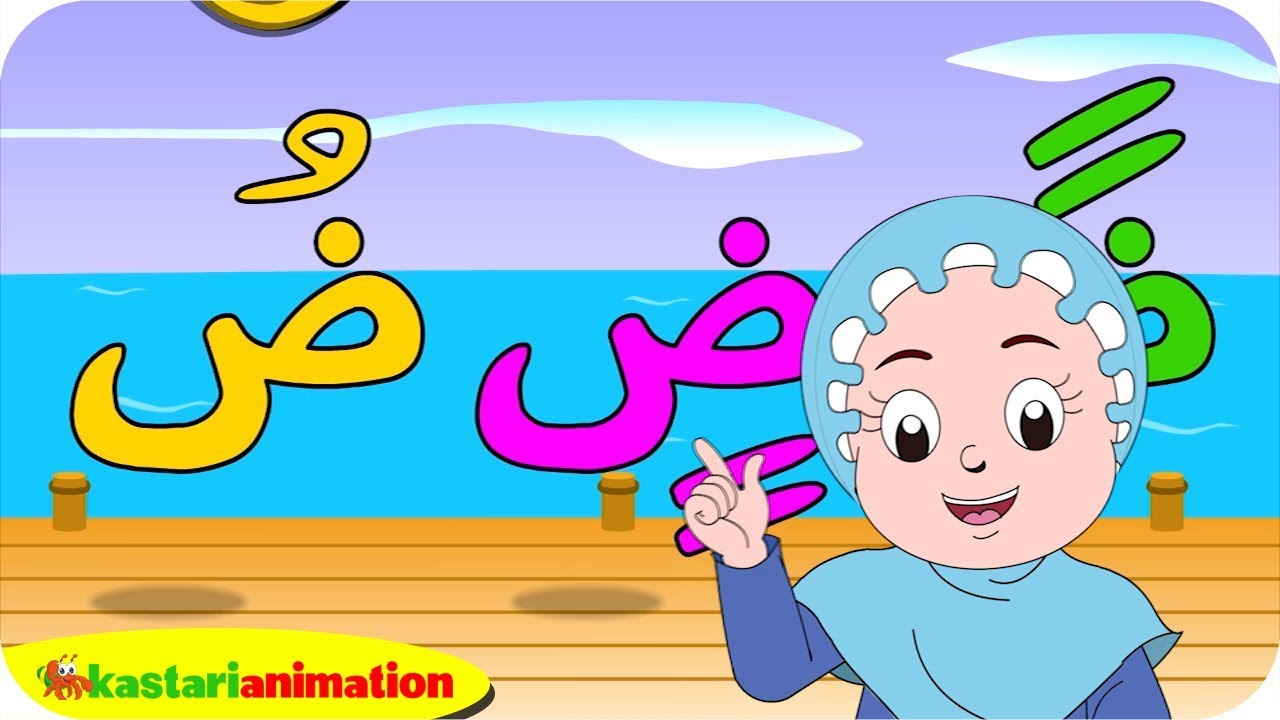 Membaca Hijaiyah 8 Dhod-Tho bersama Diva | Kastari Animation Official