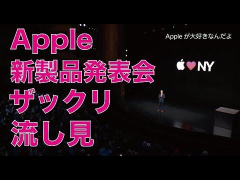 速報新型iPad Pro/ MacBook Air/ Mac mini・10月30日のApple新製品発表会をザックリまとめて流し見