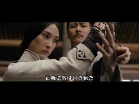 『ソード・アーチャー 瞬殺の射法』 予告編