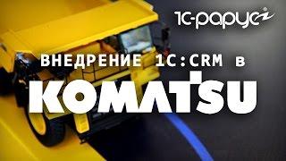Внедрение 1С:CRM в KOMATSU(Решение «1С:CRM КОРП» полностью удовлетворило запросы компании в области управления продажами, бизнес-проце..., 2016-03-31T09:25:17.000Z)